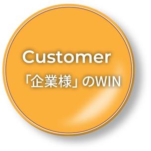 Customer 「企業様」のWIN