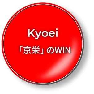 Kyoei 「京栄」のWIN